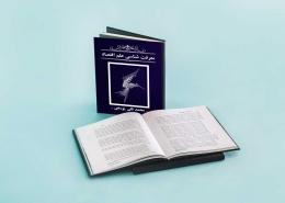صفحه آرایی کتاب معرفت شناسی علم اقتصاد