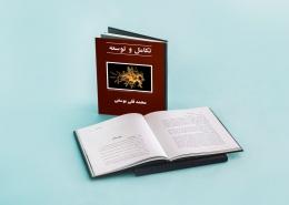 صفحه آرایی کتاب تکامل و توسعه